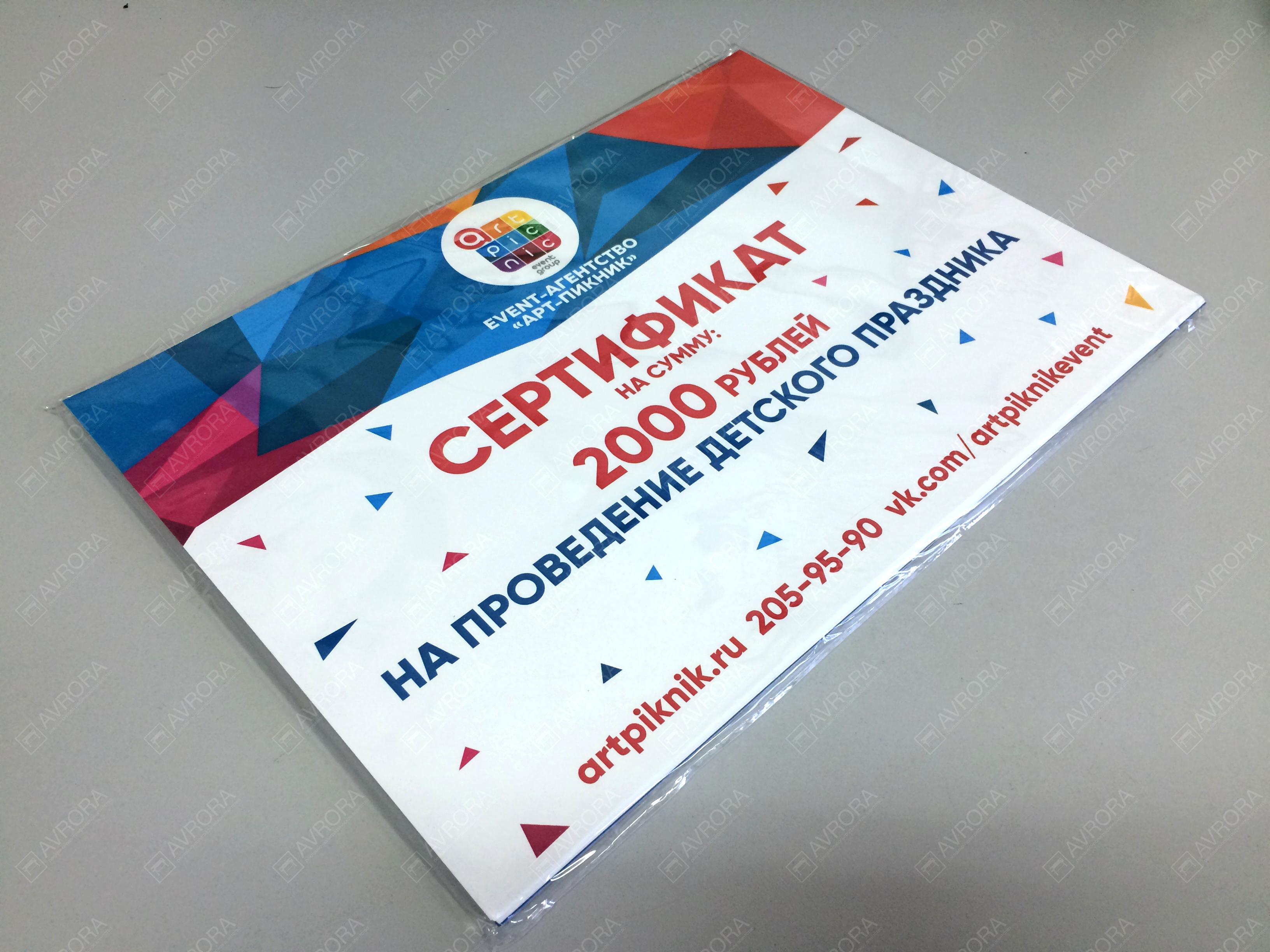 праздничный сертификат