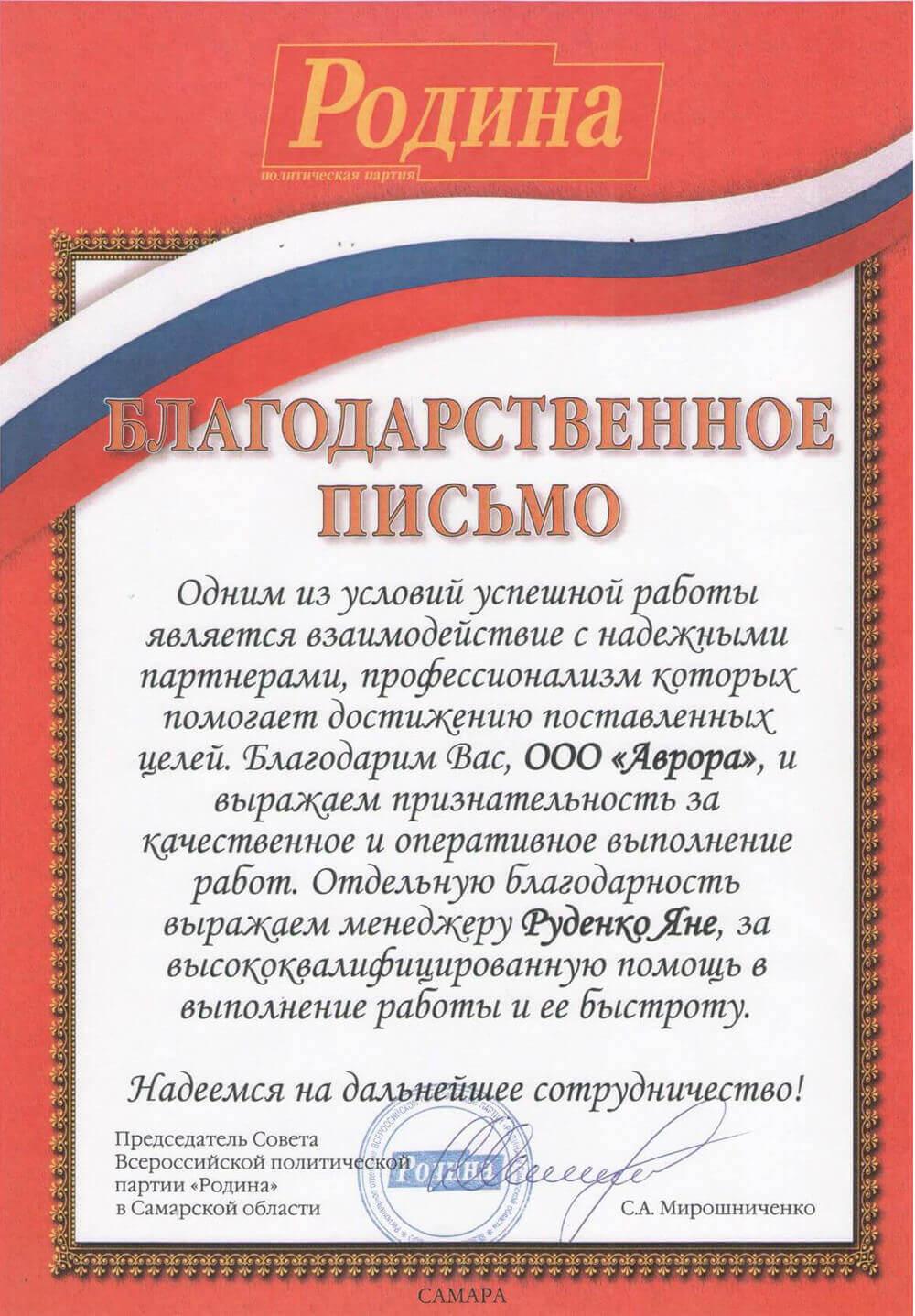 Типография «Аврора» в Самаре